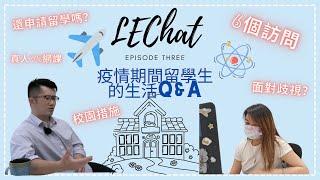 LEChat Ep3: 外國疫情校園生活 Q&A