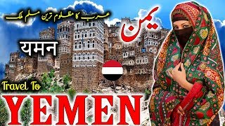 Travel to Yemen | Full Documentry & History About Yemen In Urdu & Hindi  |یمن کی سیر