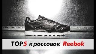 видео Кроссовки Рибок (120 фото): кожаные женские модели Reebok Classics, Easytone, Crossfit и Pump 2017, баскетбольные и для бега, высокие, розовые