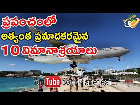 Top 10 Most Dangerous Airports In The World -- అత్యంత ప్రమాదకరమైన 10 విమానాశ్రయాలు -- With Subtitles - 동영상