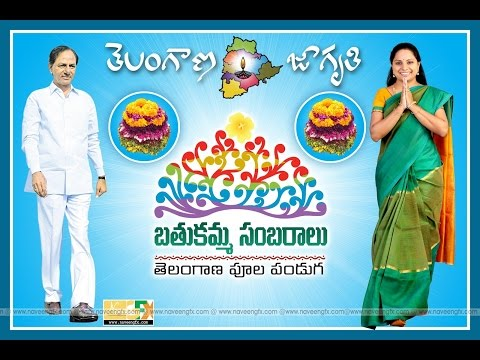 V6 bathukamma telugu dj song 2016 thedjtube.com