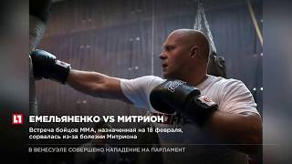 Федор Емельяненко все-таки проведет поединок с американцем Мэттом Митрионом