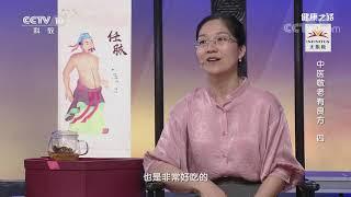 [健康之路]中医敬老有良方(四) 红花花卷| CCTV科教