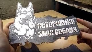 """Табличка на дом """" Осторожно злая собака """" своими руками"""