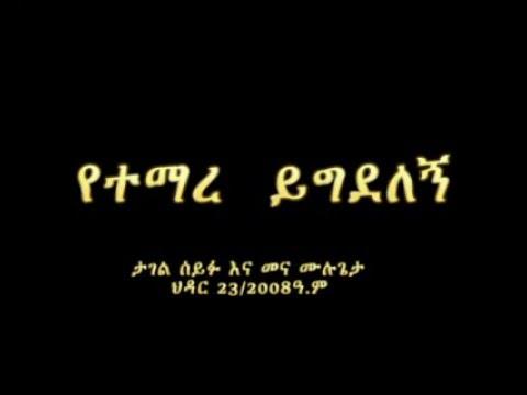 Tagel Seifu Yetemare Yegdelegn Very Funny Poem