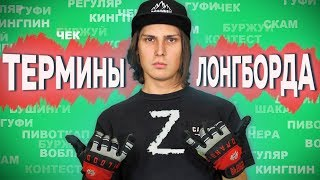 ТЕРМИНЫ ЛОНГБОРДА - СКЕЙТБОРД #2