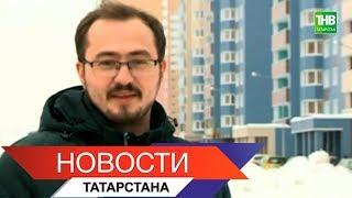Новости Татарстана 16/01/18 ТНВ