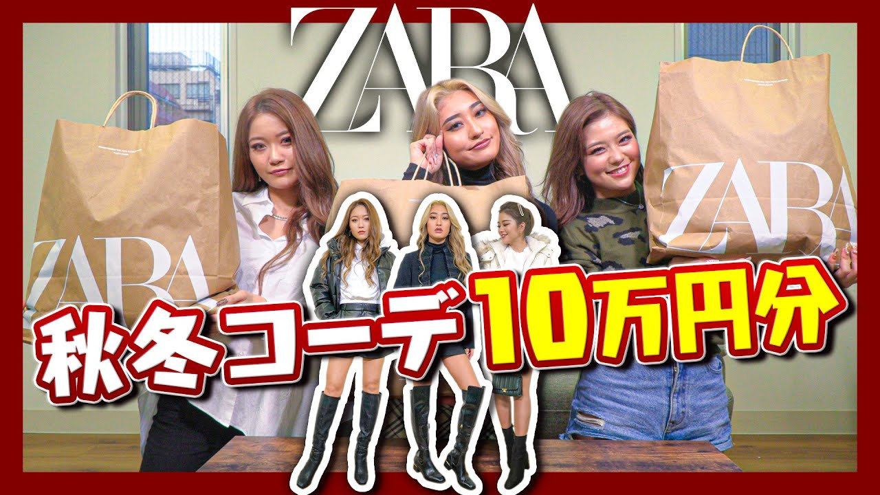 【10万円】ZARAで冬の新作アイテム10万円分を爆買い!!コーデ紹介もあるよ♡