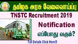 TNSTC Recruitment 2019 Apply For Tamil Nadu State Corporation 22000 TNSTC 2019 எப ப த வர ம