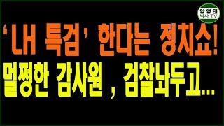 'LH특검' 한다는 정치쇼!  멀쩡한 감사원, 검찰 놔…