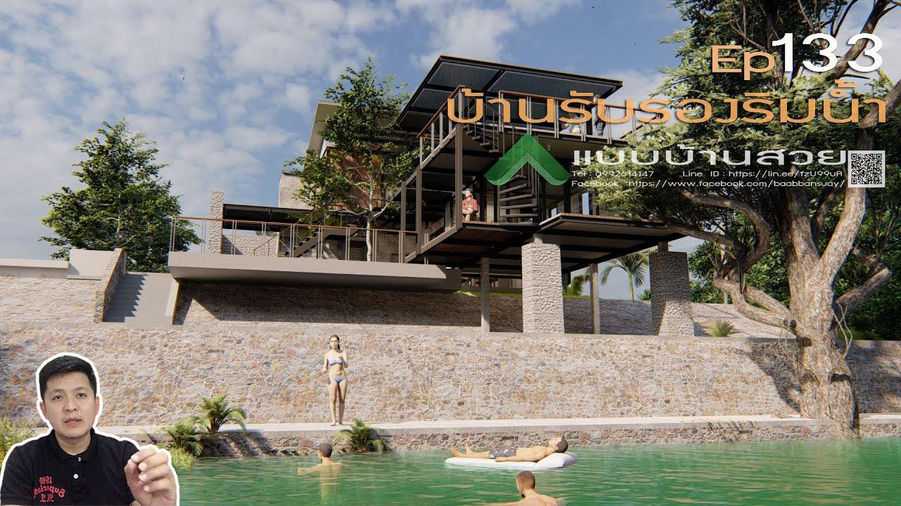 แบบบ้านสวย ep133 | แบบบ้านรับรองริมน้ำมีดาดฟ้า| two story house