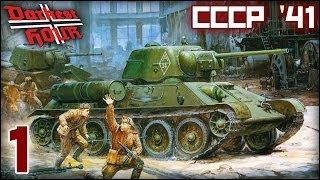 [HoI2: Darkest Hour] СССР №1
