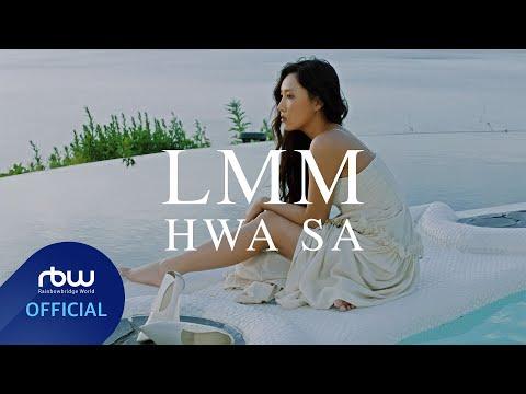 [MV] 화사 (Hwa Sa) - LMM