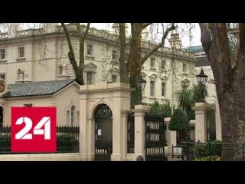 Посол России в Великобритании: мы серьезно относимся к угрозам в адрес дипломатов - Россия 24