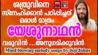 Songs Of Love Divine  # Christian Devotional Songs Malayalam 2018 #  Hits Of Joji Johns