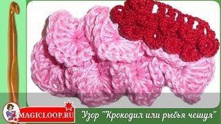 Узор Крокодиловая кожа или чешуйки - Урок 46 (How crochet Crocodile Stitch)