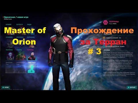 Прохождение за Терран Master of Orion Бомбежки, Захваты планет # 3