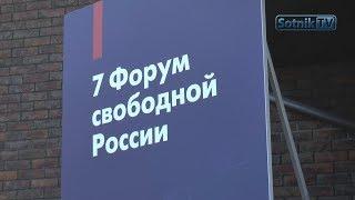 ФОРУМ СВОБОДНОЙ РОССИИ. МНЕНИЯ УЧАСТНИКОВ