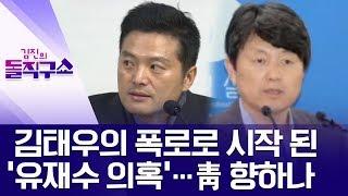 김태우의 폭로로 시작 된 '유재수 의혹'…靑 향하나 | 김진의 돌직구쇼