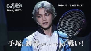 2016年12月17日発売のミュージカル『テニスの王子様』3rdシーズン 青学v...
