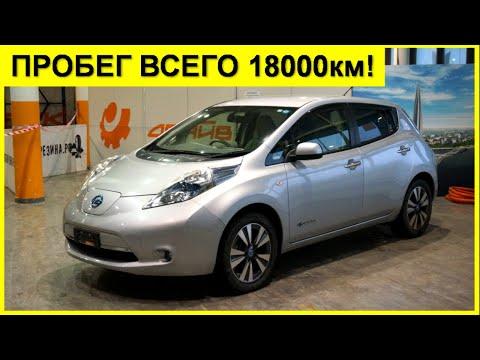 Обзор Nissan Leaf с пробегом 18000км в СПб! Как купить из Японии и Владивостока?