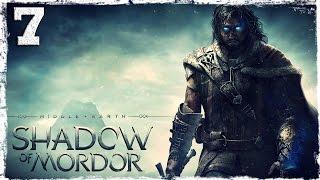 видео Как пройти Middle-Earth: Shadow of Mordor? Прохождение игр