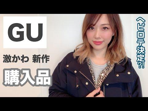 激かわ❣️新作GU購入品