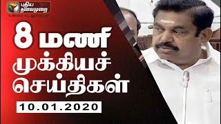 Puthiya Thalaimurai 8 AM News 10-01-2020
