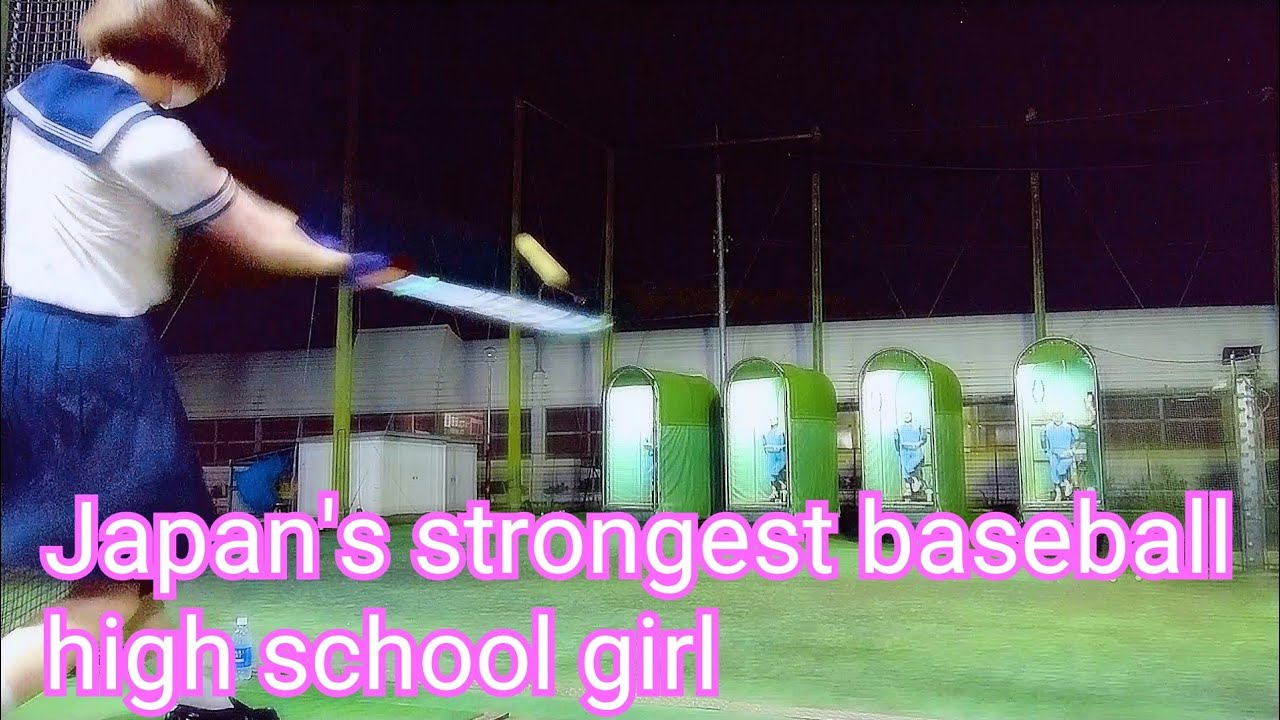 スカッと爽快 エグい打球の女子高生 【バッティングセンター】Japan's strongest baseball high school girl