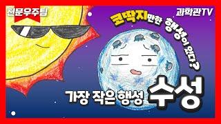 [천문우주팀] 손그림 태양계 이야기_01_코딱지만한 행…