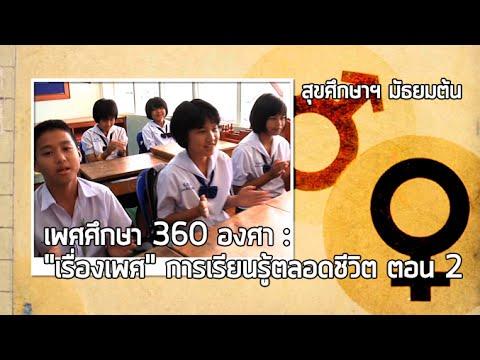 สุขศึกษาฯ มัธยมต้น เพศศึกษา 360 องศา เรื่องเพศ การเรียนรู้ตลอดชีวิต ตอน 2