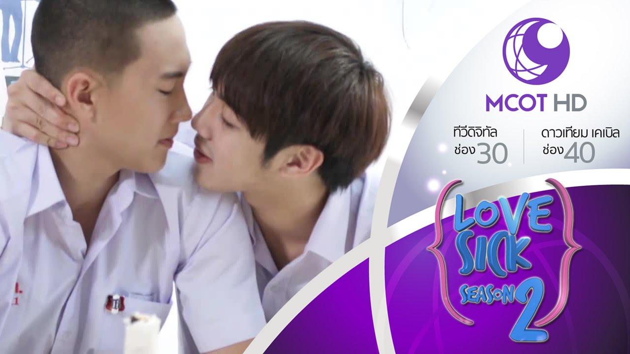 Love Sick The Series season 2 - EP 26 (5 ก ย 58) 9 MCOT HD ช่อง 30