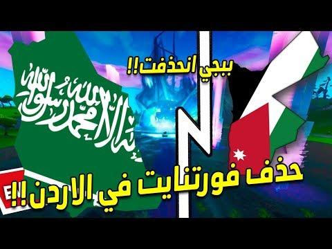 رسميا حظر فورت نايت في الاردن و السعودية وحظر ببجي في الاردن ايش السبب وكيف تشغلهم!!!