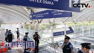 [中国新闻] 日本史上最强安保?大阪派最强警力迎G20峰会 | CCTV中文国际