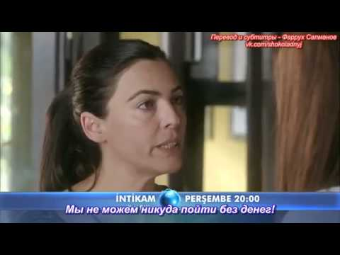 Месть/Возмездие (İntikam) - анонс 24-ой серии с русскими субтитрами