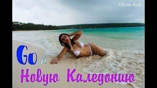 видео Новая Каледония
