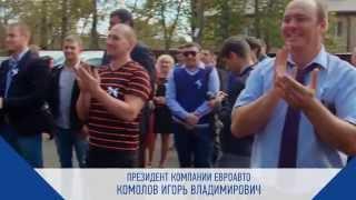 Відкриття Автосервісу ЕвроАвто на Таллінському шосе 61