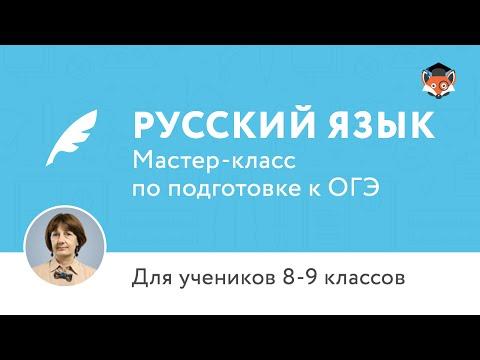 Видеоуроки русский язык огэ 2017