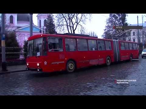 Чернівецький Промінь: Стало відомо, коли у Чернівцях запрацює електронний квиток