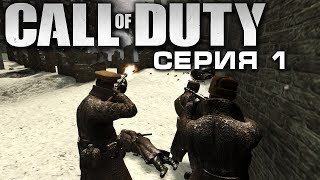 CALL OF DUTY 2: ПОДВИГ СОЛДАТА - 1 СЕРИЯ