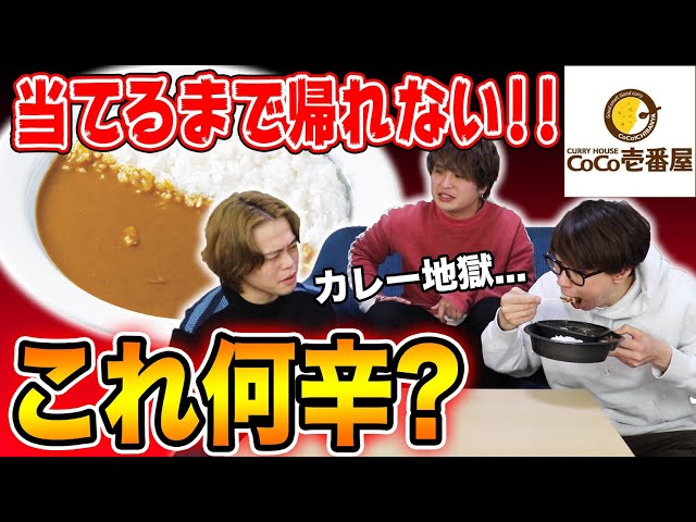 【大食い】ココイチのカレー何辛か当てるまで帰れません!!【激辛】