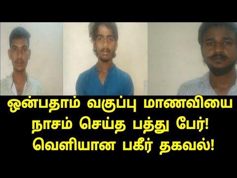 4 ஆண்டுகளாக நடந்த அவலம்!   Tamil Trending News   Tamil News   Tamil Breaking News   Tamil