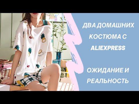 Ожидание и Реальность / Домашние костюмы с Aliexpress / Домашняя одежда / Два костюма