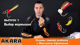 Как выбрать мормышку. Основы зимней рыбалки с Максимом Ефимовым, выпуск 1.