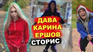 Вайны и Приколы Давы, Карины Кросс, Ершова с инстаграм 15#
