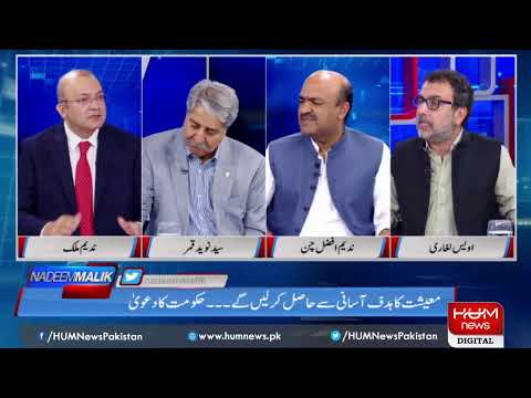 Live: Program Nadeem Malik Live, 04 September 2019 | HUM News