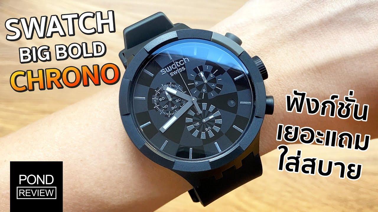 นาฬิกาไซส์ 47 มม. ที่ใส่สบายที่สุด! Swatch Big Bold Chrono - Pond Review
