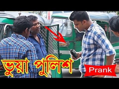 Fake Police Prank |  CNG Prank | Bangla Prank | Mojar Tv