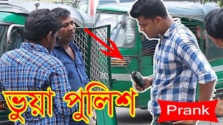 Fake Police Prank |  CNG Prank | Bangla Prank | Mojar Tv