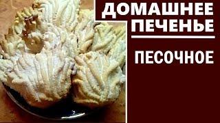 Домашнее печенье.  Домашняя выпечка простые рецепты